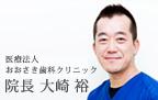 医療法人おおさき歯科クリニック 院長:大崎裕