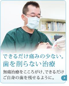 できるだけ痛みの少ない。歯を削らない治療